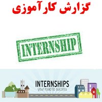 گزارش کارآموزی اداره آب و فاضلاب استان گلستان