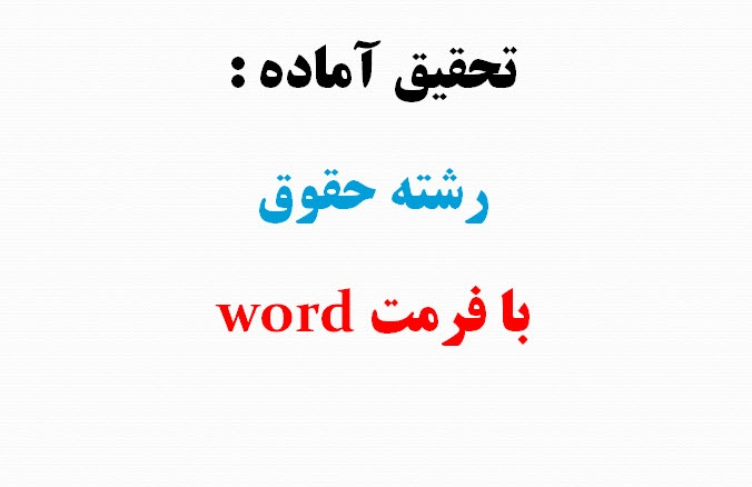 تحقیق حمایت از حقوق ماکیت فکری در فقه و حقوق ایران و کنوانسیونهای بین المللی