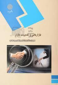 پاورپوینت فصل دوم کتاب بازاریابی و مدیریت بازار تالیف حسن الوداری با موضوع انواع بازار و محیط بازاریابی