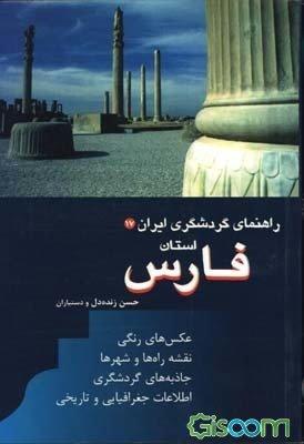 کتاب راهنمای گردشگری استان فارس