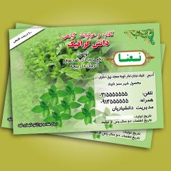 دانلود فایل آماده به چاپ عرقیات گیاهی عرق نعنا (برچسب عرقیات)
