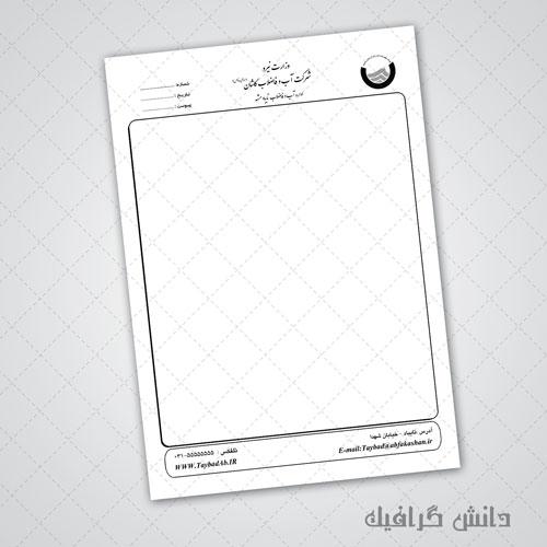 طرح سربرگ اداری اداره آب و فاضلاب
