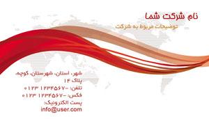طرح لایه بازکارت  ویزیت شرکت133