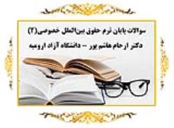 سوالات پایان ترم حقوق بین الملل خصوصی (2) به همراه پاسخ سوالات- ارحام هاشم پور