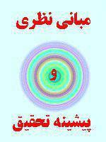 ادبیات نظری و پیشینه تحقیق مدل ها و ابعاد بازارگرایی (فصل دوم)