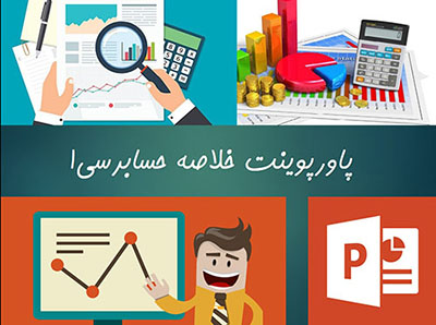 خلاصه حسابرسی (1)